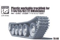 Plastic workable tracklink for T-54/55/62/72 RMsh(late)