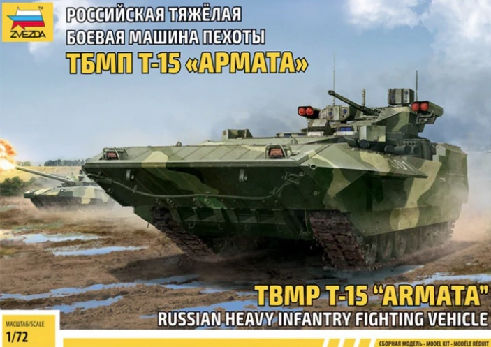TBMP T-15 Armata Russian Heavy Infantry Fighting Vehicle - Image 1
