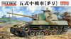 IJA Medium tank Type 97 Chi-Ha